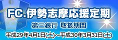 FC.伊勢志摩応援定期