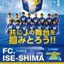 2013年度三重県社会人サッカーリーグ2部3位以内確定と2014年度同1部昇格のご報告