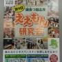 【イベント報告】第9回 志摩御食つ国ええもん研究会にてブース展示
