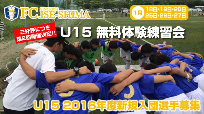 U-15 2016年度新規入団選手募集