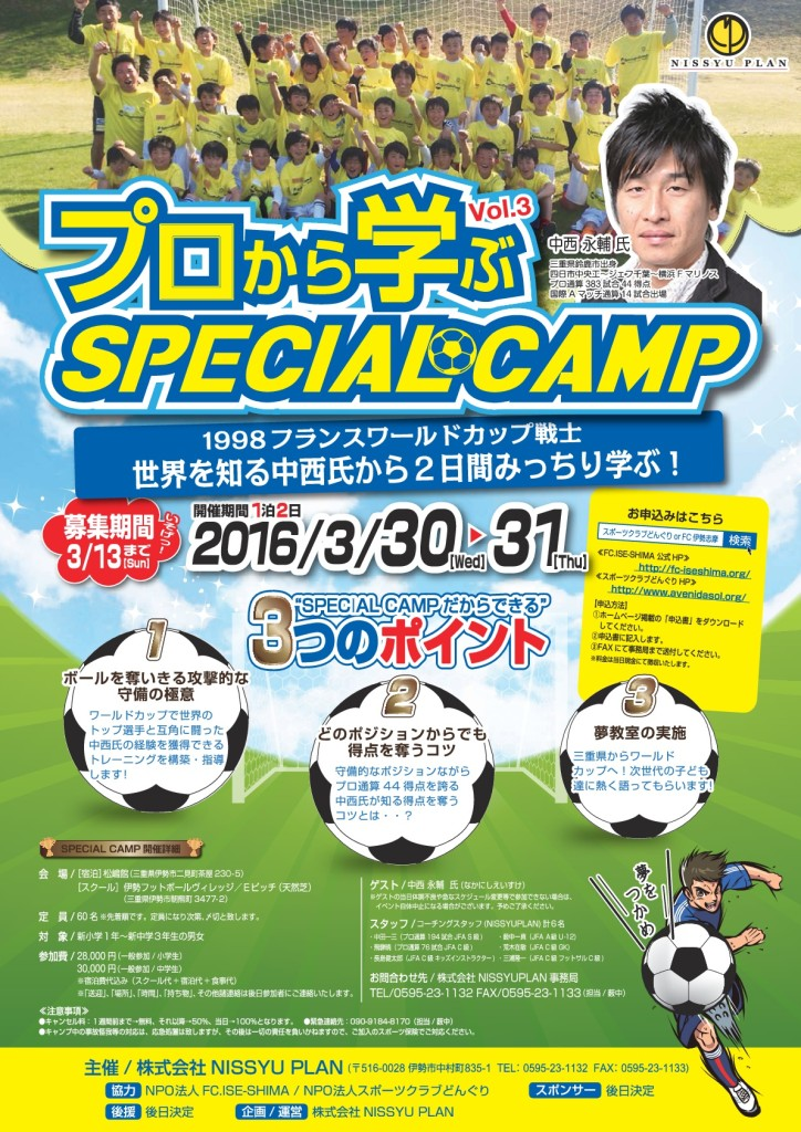 special-camp-vol3-001