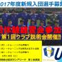 U15 【2017年度第2回無料体験練習会およびクラブ説明会開催】のお知らせ