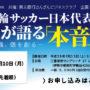 リオ五輪サッカー日本代表監督 手倉森誠氏 講演会開催のお知らせ