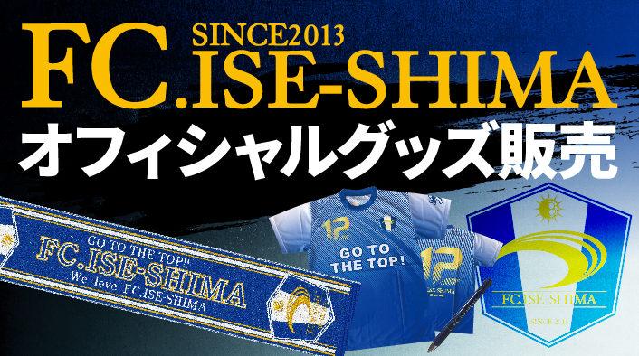 FC.ISE-SHIMAオフィシャルグッズ販売中