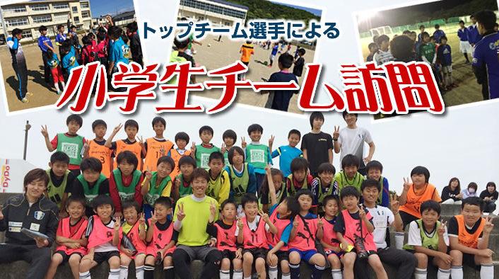 トップチーム選手による小学生チーム訪問のご案内